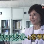科捜研の女-第8話