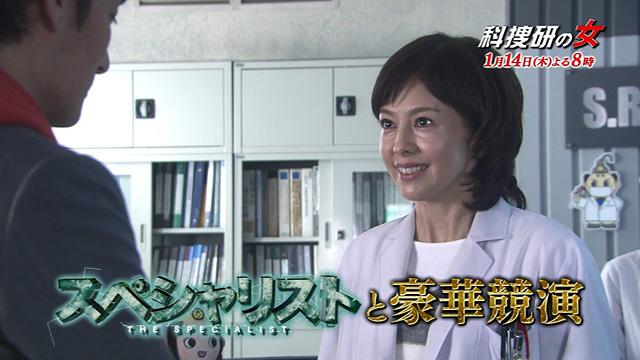 テレ朝 沢口靖子主演ドラマ「科捜研の女 第15シーズン」第8話
