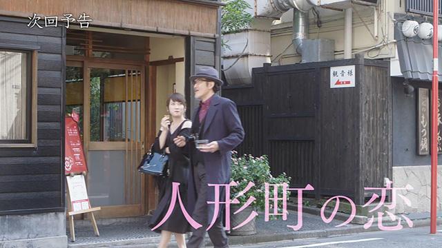 東京センチメンタル 第3話 感想 【テレ東 吉田鋼太郎主演ドラマ】