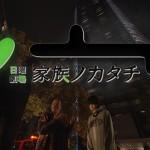 家族ノカタチ-第1話