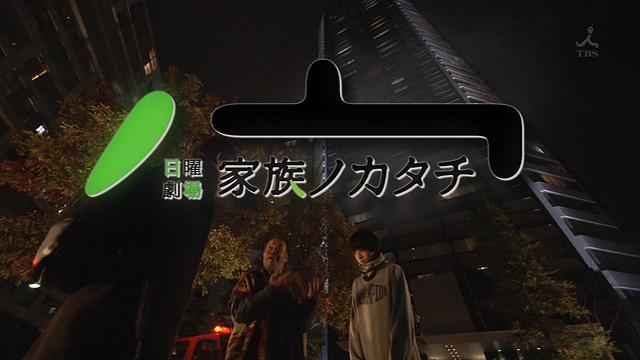 家族ノカタチ 第1話 感想【TBS SMAP香取慎吾主演ドラマ】