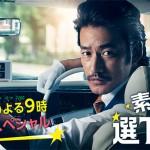 素敵な選TAXI-I-関西テレビ放送-KTV