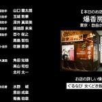 女くどき飯 season2 第2話 05