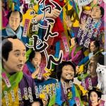 ちかえもん-I-NHK-木曜時代劇