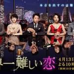 世界一難しい恋-日本テレビ