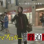 ヒガンバナ~警視庁捜査七課~-第3話