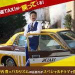 素敵な選TAXI-スペシャル