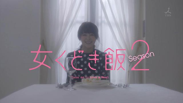 女くどき飯 Season2 第1話 感想【TBS 貫地谷しほり主演ドラマ】