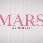 MARS~ただ、君を愛してる~-第1話