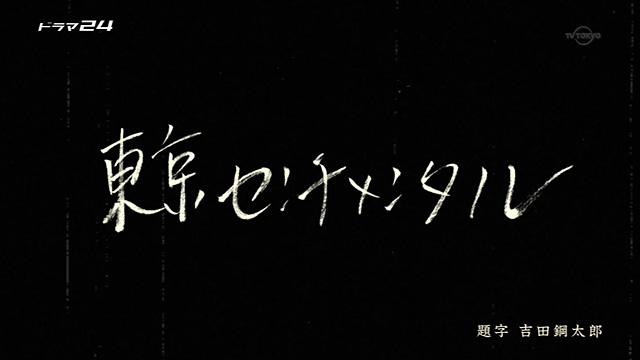 東京センチメンタル 第1話 感想 【テレ東 吉田鋼太郎主演ドラマ】