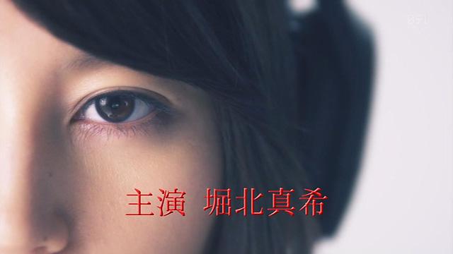 ヒガンバナ~警視庁捜査七課~ 第1話 感想【日テレ 堀北真希主演ドラマ】
