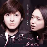 プレミアムよるドラマ「はぶらし/女友だち」|NHKオンライン