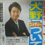 大野智-2016年4月ドラマ