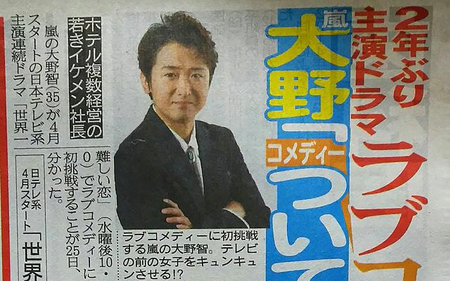 2016年春の日テレ水曜ドラマは嵐・大野智主演の「世界一難しい恋」 ラブコメ初挑戦