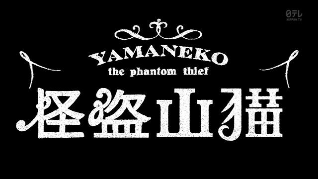 怪盗 山猫 第1話 感想 【日テレ KAT-TUN・亀梨和也主演ドラマ】