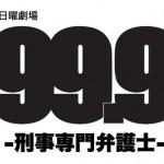 TBS 日曜劇場 99.9 刑事専門弁護士