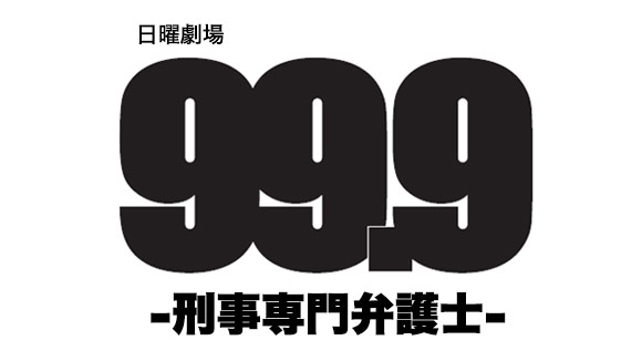 99.9 ─刑事専門弁護士─