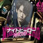 【ドラマ24】ナイトヒーロ―NAOTO:テレビ東京