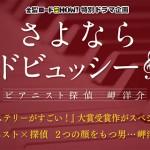 金曜口ードSHOW!特別ドラマ企画 さよならドビュッシー|日本テレビ
