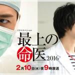 ドラマスペシャル-最上の命医2016:テレビ東京