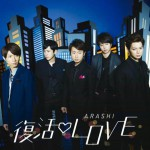 嵐-復活love