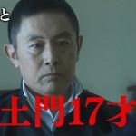 科捜研の女-第13話