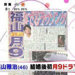 めざましテレビ-福山雅治-月9-ラヴソング