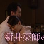 東京センチメンタル-第5話
