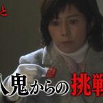 科捜研の女-第12話 (2)