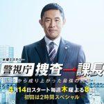 警視庁・捜査一課長|テレビ朝日