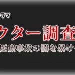 【金曜8時のドラマ】ドクター調査班~医療事故の闇を暴け~