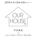 OUR-HOUSE(仮)