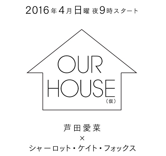 OUR HOUSE(仮)