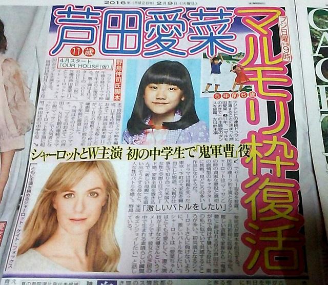 2016年4月にフジ日9ドラマ枠復活!芦田愛菜&シャーロットのW主演でホームドラマ「OUR HOUSE(仮)」