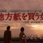 松本清張二夜連続ドラマスペシャル 第一夜 地方紙を買う女