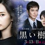 松本清張二夜連続ドラマスペシャル 黒い樹海|テレビ朝日
