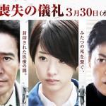 松本清張特別企画「喪失の儀礼」:テレビ東京