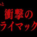 科捜研の女15-最終回