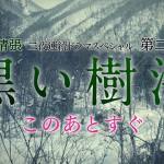 松本清張二夜連続ドラマスペシャル 第二夜 黒い樹海