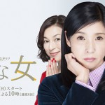 NHK-プレミアムドラマ-嫌な女