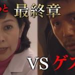 科捜研の女15-第14話