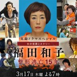 実録ドラマスペシャル-女の犯罪ミステリー-福田和子-整形逃亡15年|テレビ朝日