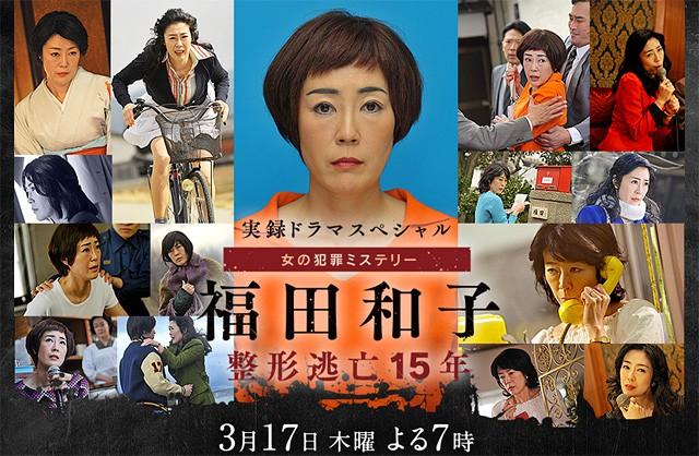 女の犯罪ミステリー 福田和子 整形逃亡15年