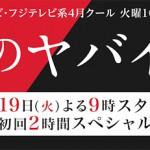 僕のヤバイ妻-I-関西テレビ放送-カンテレ