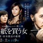 松本清張二夜連続ドラマスペシャル-地方紙を買う女-~作家・杉本隆治の推理|テレビ朝日