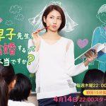 早子先生、結婚するって本当ですか?---フジテレビ