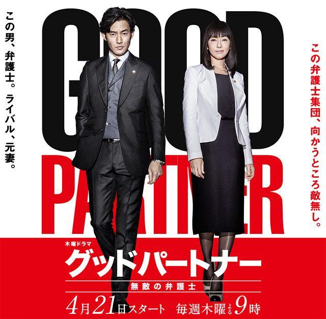 グッドパートナー 無敵の弁護士
