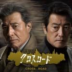 NHK 特集ドラマ クロスロード