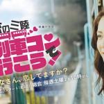 恋の三陸-列車コンで行こう!