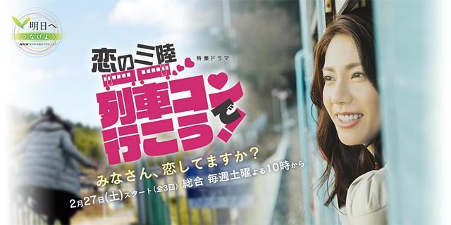 恋の三陸 列車コンで行こう!